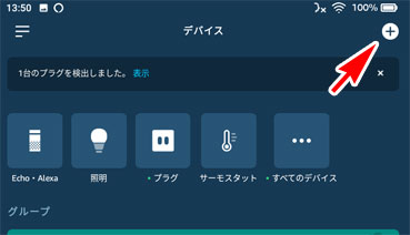 Alexaアプリ デバイスの追加