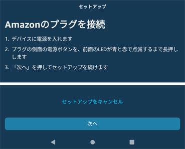 Amazonのプラグを接続