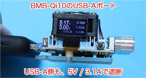 BMB-Qi10 USB-Aポートの出力テスト