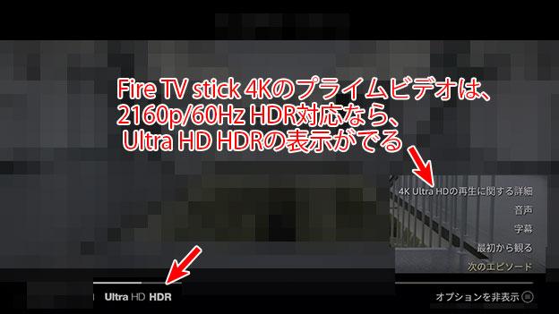 プライムビデオで2160p/60Hzなら、Ultra HD HDR 表示がでる