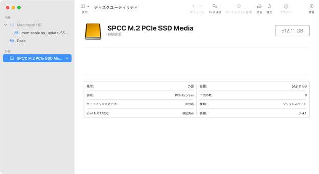 ディスクユーティリティで、初期化するSSDを選ぶ