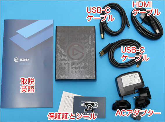 Elgato 4K60 S+ パッケージ内容