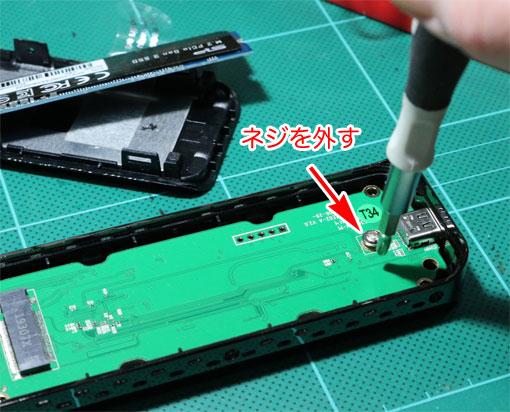 m.2 SSDケースのネジを外す