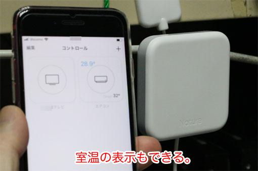 iPhone SE2とNature Remo 1W3