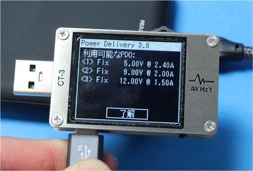 BMB-Qi10のPDO情報をCT-3でみる