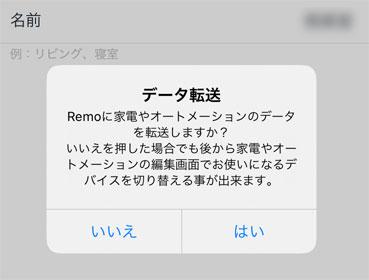 旧モデルからのデータの転送 Remoアプリ