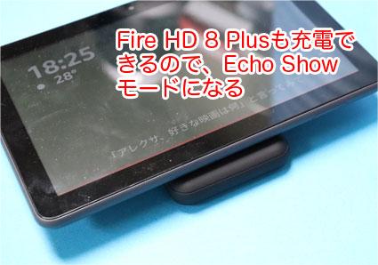 BMB-Qi10のQiで Fire HD 8 Plusを充電するとShowモードになる