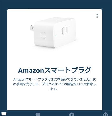 こんにちは、Alexaアプリを起動するとsmart plugの設定画面がでる