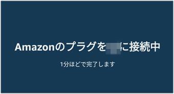 Amazonのプラグを接続中