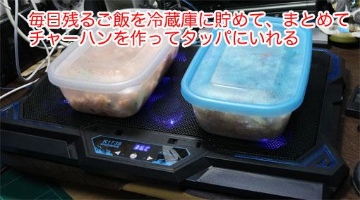 チャーハンを作って、タッパに入れて冷蔵庫にいれるためにノート冷却台を使う