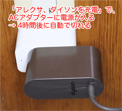 Amazon スマートプラグでダイソンの充電アダプターをオンオフする