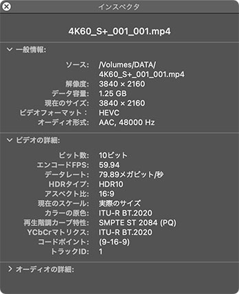 4K60Hz HDRのmov録画ファイルのプロファイル