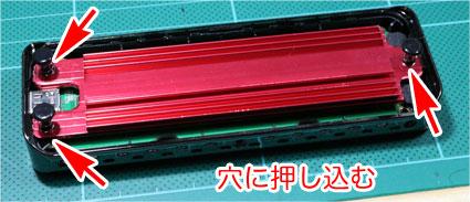 SSDケースに m.2 NVMe SSDをとりつける ヒートシンクをあてがい固定する