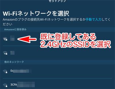 Wi-Fiネットワークの選択