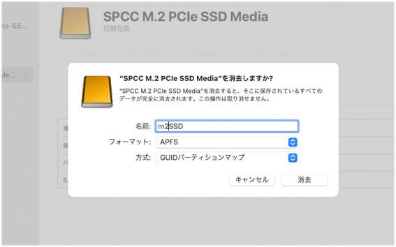SSDを初期化する 名前とフォーマット形式、形式を指定する
