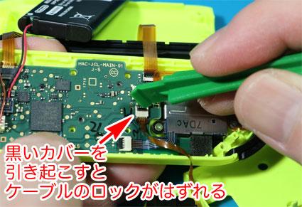 ジョイコン ZLボタン フラットケーブル コネクタを外す