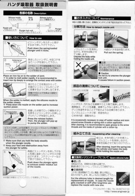 エンジニア ハンダ吸引器 SS-02のマニュアル