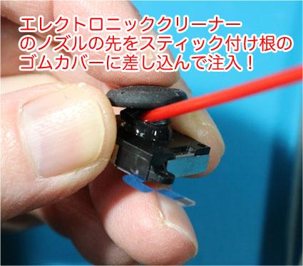 Joy-Con スティックコントローラ をエレクトロニッククリーナーで洗浄する
