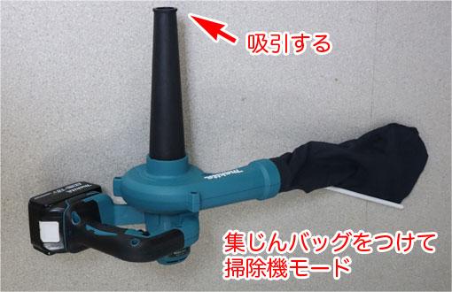 UB185D 吸い込み作業(吸引モード)のつなぎ方