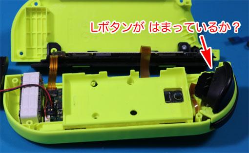 ジョイコン バッテリーケースを戻す