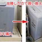 洗濯機の買い換え AW-45M7へ