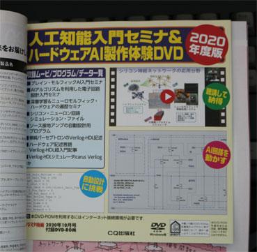 トランジスタ技術 2020年10月号 DVD付録