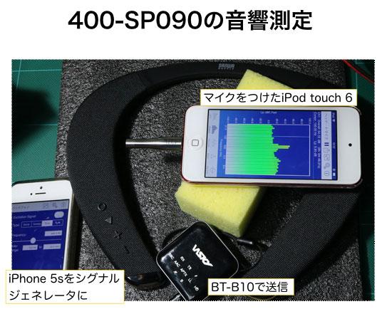 サンワサプライ 400-SP090 簡易音響テスト