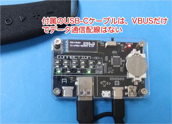 400-SP090 付属のUSB-C充電ケーブルは、バスパワー線しか配線されていない