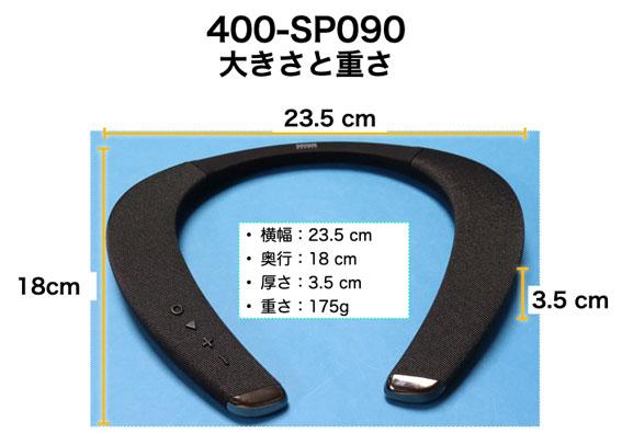 サンワサプライ 400-SP090  サイズ