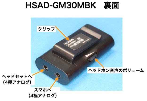 HSAD-GM30MBK 裏面