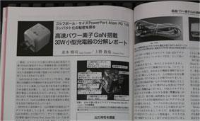 トランジスタ技術 2020年10月 Anker PowerPort ATOM PD1 の分解記事