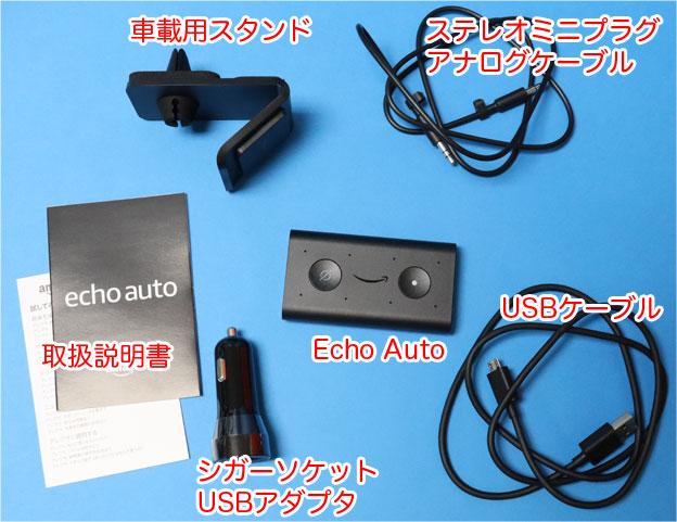 Echo Auto パッケージ内容