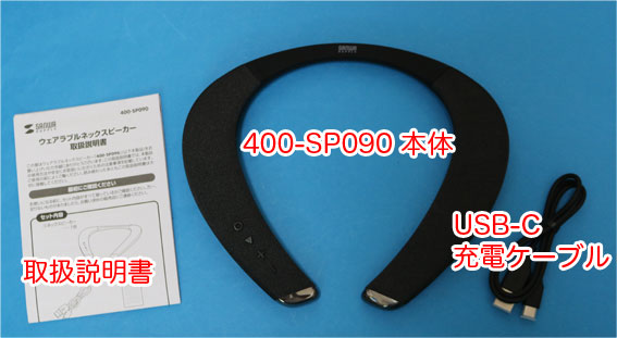 サンワサプライ 400-SP090のパッケージ内容