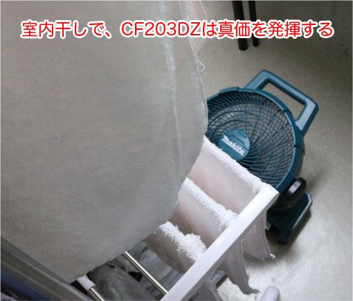室内干しにCF203DZは役立つ