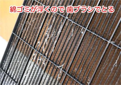 天井エアコンのフィルターの綿ゴミが浮く