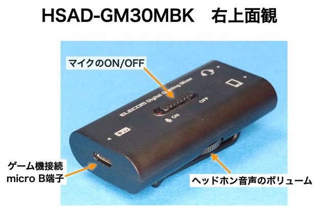HSAD-GM30MBK 右上面観
