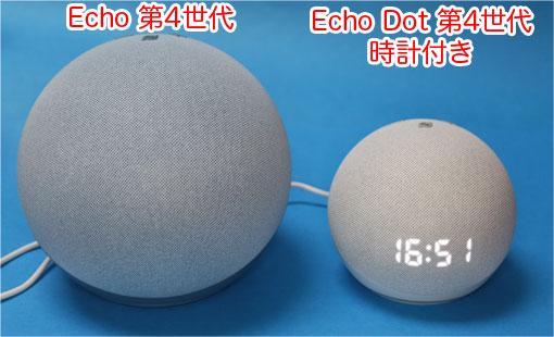 Echo 第4世代とEcho Dot 第4世代 with Clock