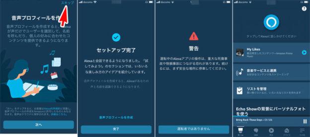 echo auto Alexaアプリの設定7