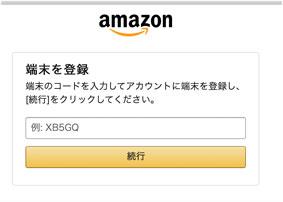アクチベーションコードを登録 アマゾンサイト