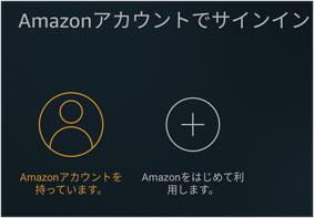 アマゾンのアカウントでサインイン