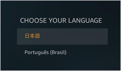 Fire TV stick 言語の選択