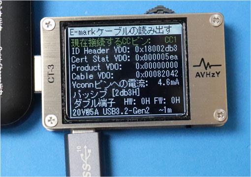 CT-3で、E markerの詳細な情報をみられる