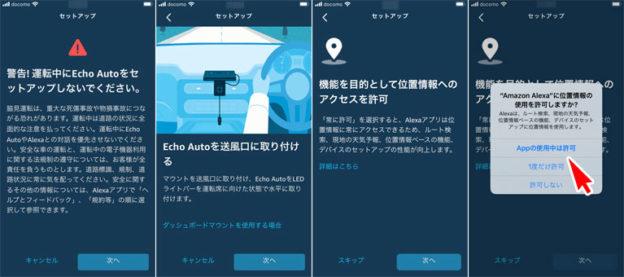 echo auto Alexaアプリの設定4
