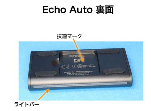 Echo Auto 裏面