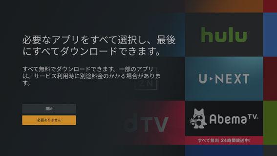 Fire TV stickで使うアプリの選択