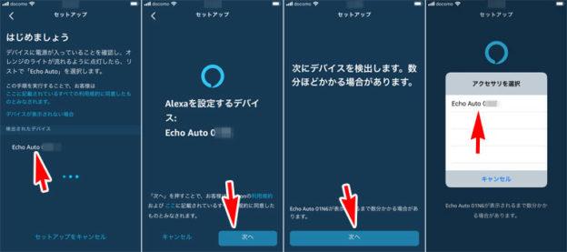 echo auto Alexaアプリの設定5