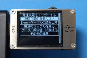 CT-3 急速充電の自動リスト