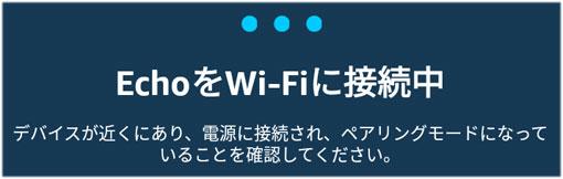 Echo をWi-Fiに接続中