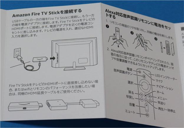 Fire TV stick 取説