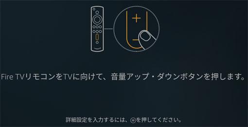 Alexa対応音声認識リモコン第2世代のリモコン認識 音量のテスト